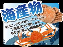 忘年会の景品その1【やっぱりカニ・海鮮】