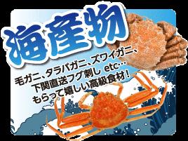 忘年会の景品 その1【やっぱりカニ・海鮮】