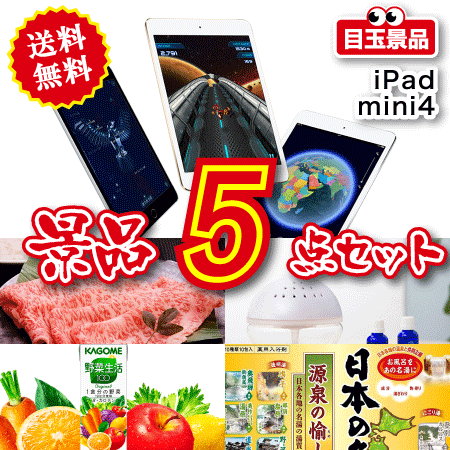 iPad・AppleWatch等 5点セットvol.1の画像1