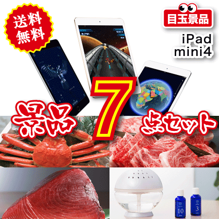 iPad・AppleWatch等 7点セットvol.2の画像1