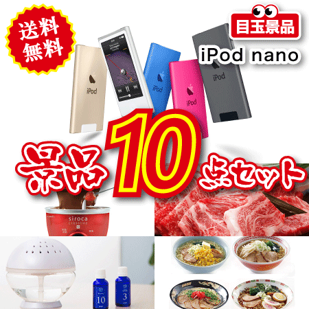 iPad・AppleWatch等 10点セットvol.3の画像1